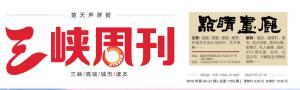 宜昌新经济榜样十大人物系列推选活动公告